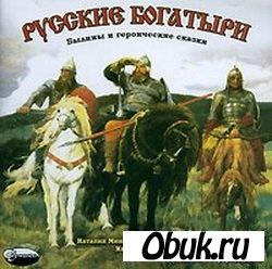 Русские богатыри (Аудиокнига)