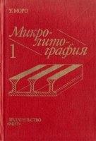 Книга Микролитография pdf 85Мб