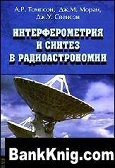 Книга Интерферометрия и синтез в радиоастрономии djvu