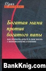 Книга Богатая мама против богатого папы pdf + fb2 1,1Мб