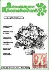 Домашнее цветоводство №11-12 (ноябрь-декабрь 2012)