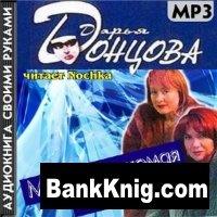 Дарья Донцова - Моя незнакомая подруга (Аудиокнига)  46Мб