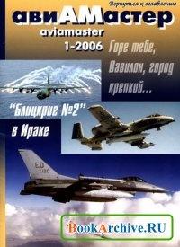 Книга Авиамастер №1 2006.