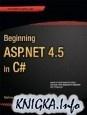 Книга Beginning ASP.NET 4.5 in C#