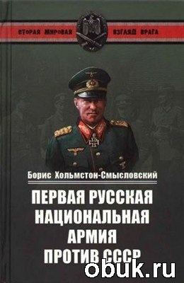 Книга Первая Русская национальная армия против СССР. Война и политика