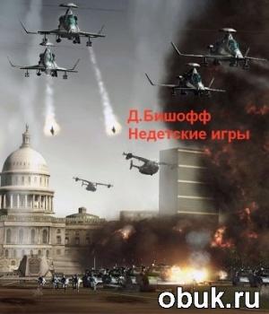 Аудиокнига Дэвид Бишофф - Недетские игры (Аудиокнига)