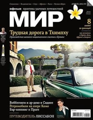 Журнал Афиша Мир №2 (апрель 2012)
