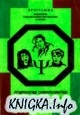 Книга Психология саморазвития: психотехника риска и правила безопасности