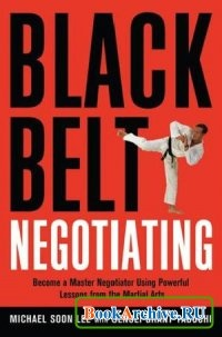Black Belt Negotiating: Become a Master Negotiator Using Powerful Lessons from the Martial Arts.