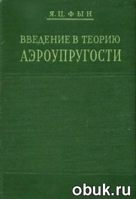 Книга Введение в теорию аэроупругости. Фын Я.Ц.