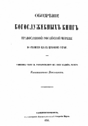 Книга Обозрение богослужебных книг Православной Российской Церкви по отношению их к церковному уставу