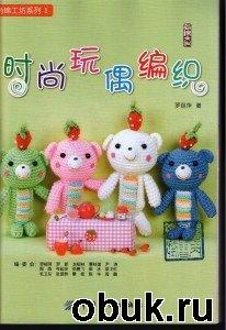 Журнал Amigurumi (18 номеров - 1 часть) 2004-2011