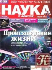 Наука в фокусе №7-8 (июль-август 2012)