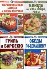 """Серия книг """"Готовим по-домашнему"""" (8 книг)"""