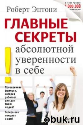 Книга Главные секреты абсолютной уверенности в себе