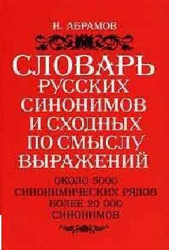 Книга Словарь русских синонимов и сходных по смыслу выражений.