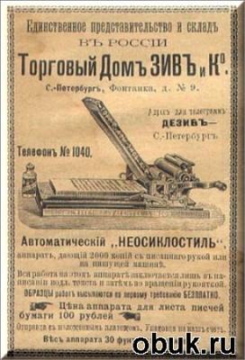 Книга Справочник. Вся Москва 1901 г