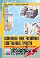 Книга Источники электропитания электронных средств. Схемотехника и конструирование. Учебник