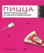 Книга Пицца оригинальная и обыкновенная
