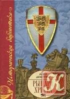 Книга Рыцари Христа. Военно-монашеские ордены в средние века, XI-XVI вв