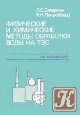 Книга Физические и химические методы обработки воды на ТЭС