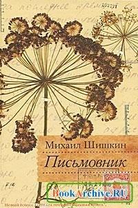Книга Письмовник.