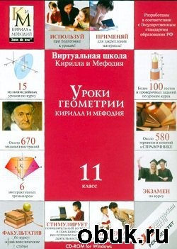 Книга Уроки геометрии Кирилла и Мефодия. 11 класс