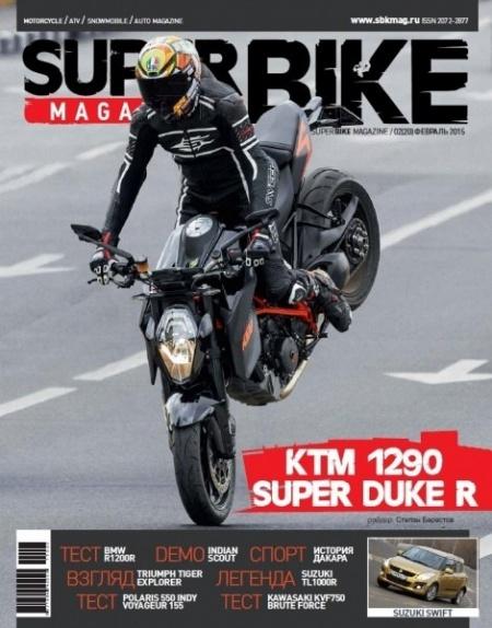 Книга Журнал: SuperBike Magazine №2 (февраль 2015)