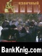 Журнал Кулачный боец №1 2006