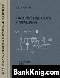 Книга Ламповые генераторы и передатчики