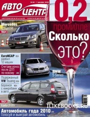 Журнал Автоцентр №50 (7 декабря 2009)