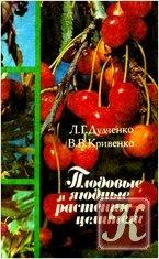 Книга Плодовые и ягодные растения-целители