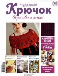 Журнал Чудесный крючок. Красиво и легко! № 29 2011