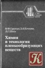 Книга Химия и технология пленкообразующих веществ