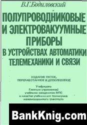 Книга Полупроводниковые и электровакуумные приборы в устройствах автоматики,телемеханики и связи