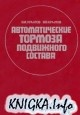 Книга Автоматические тормоза подвижного состава