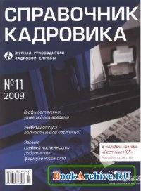 Журнал Справочник кадровика №11 2009.