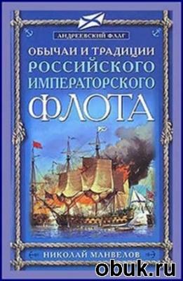 Книга Обычаи и традиции Российского Императорского флота