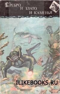 Книга Борисова Л. - Сребро, и злато, и каменья