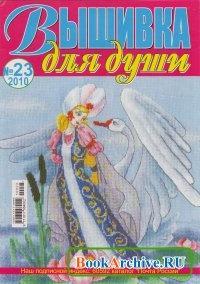 Вышивка для души №23 2010