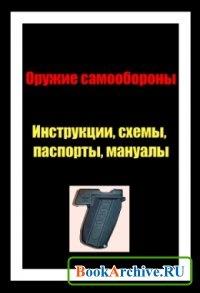 Книга Оружие самообороны. Инструкции, схемы, паспорты, мануалы