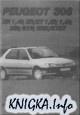 Peugeot 306 выпуска с 1993года, бензиновые и дизельные двигатели..