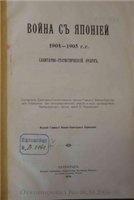 Книга Война с Японией 1904-1905 г.г. Санитарно-статистический очерк (1914)