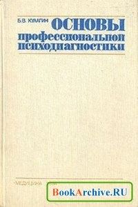 Книга Основы профессиональной психодиагностики