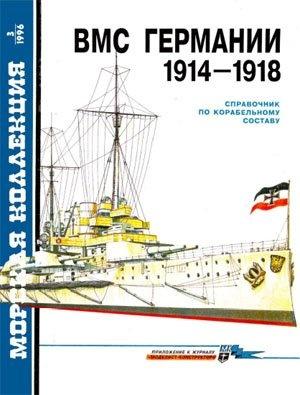 Книга Морская коллекция № 1996-03 (009). ВМС Германии 1914-1918. Справочник по корабельному составу
