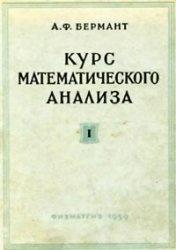 Книга Курс математического анализа, часть I