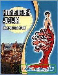 Книга Итальянский костюм