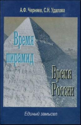 Книга Время пирамид. Время России. Единый замысел.