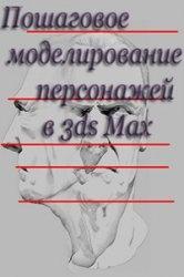 Книга Пошаговое моделирование персонажей в 3ds Max