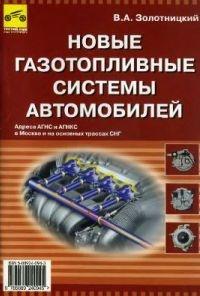 Книга Новые газотопливные системы автомобилей